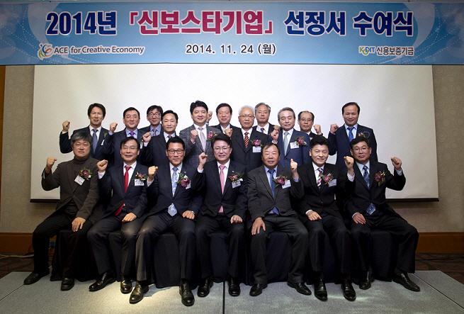 수여식참석사진(141124).jpg